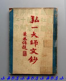 李芳远编选《弘一大师文钞》平装一册(1946年初版)少见包递
