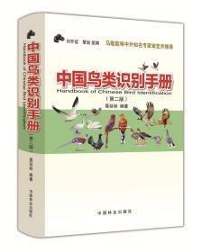 中国鸟类识别手册 第二版