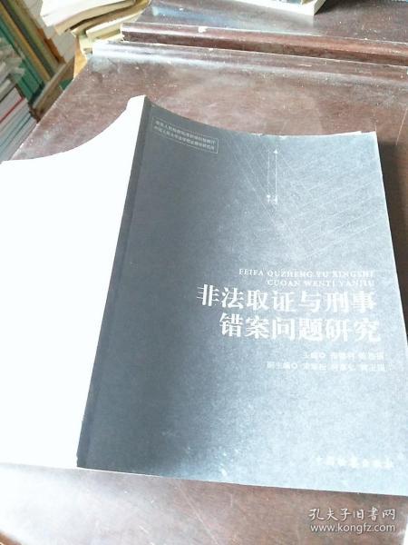 非法取证与刑事错案问题研究