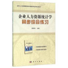 正版二手 企业人力资源统计学同步综合练习 李军华 科学出版社 9787030470454