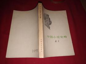 中国小说史略(实物图品好)