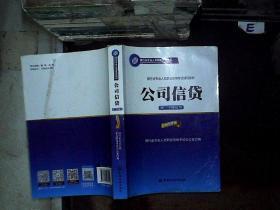 公司信贷(初、中级适用 2016年版)