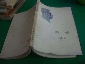 鲁迅白皮头像单行本《呐喊》——1973年上海一版一印