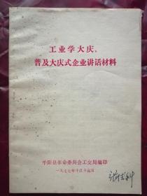 工业学大庆、普及大庆式企业讲话材料