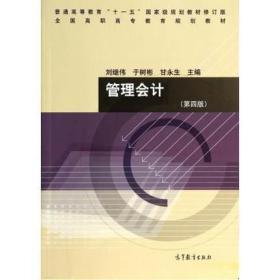 正版二手 管理会计-(第四版) 刘继伟 高等教育出版社 9787040394818