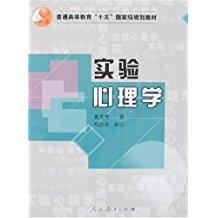 实验心理学 郭秀艳 杨治良 人民教育出版社9787107179570
