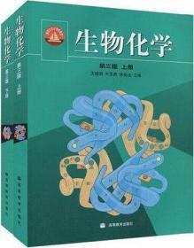 生物化学 第3版 上下册 王镜岩 高等教育出版9787111338055