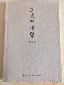 《王阳明哲学》