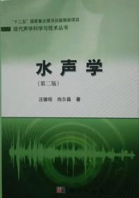 水声学(第二版) 9787030380425 汪德昭 尚尔昌 科学出版社