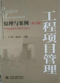 工程项目管理-原理与案例 (第三版)水利水电出版社 9787517024392