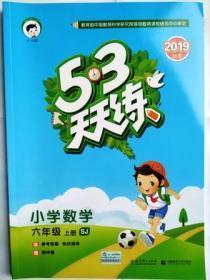 2019秋 5.3天天练 小学数学 六年级上册 SJ