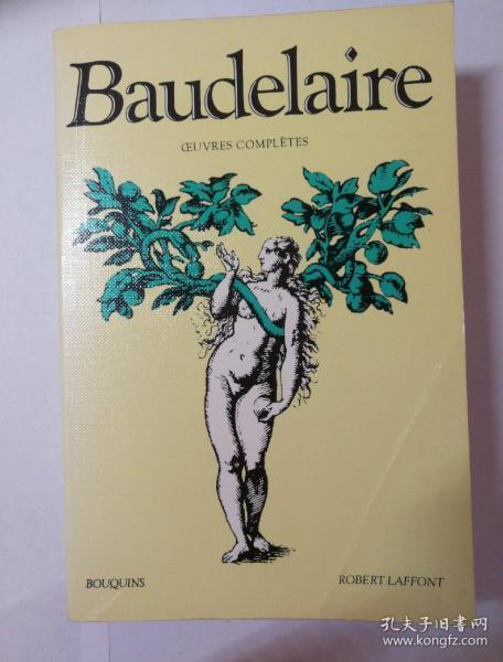 Baudelaire oeuvres complètes 波德莱尔全集 法文