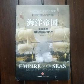 海洋帝國:英國海軍如何改變現代世界