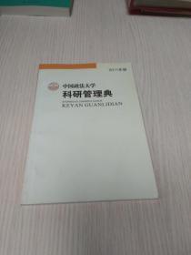中国政法大学科研管理典(2011版)