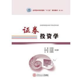 证券投资学 闫怀艳 华南理工大学出版社 9787562348252