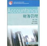 正版二手 财务管理-(第三版)-(会计专业) 张海林 高等教育出版社 9787040250091