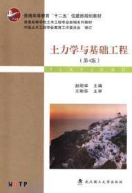 土力学与基础工程 第四版 赵明华 武汉理工大学 9787562946205