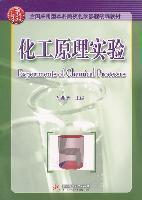 正版二手 化工原理实验 孙金堂 华中科技大学出版社 9787560970981