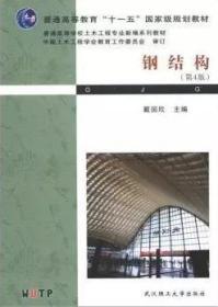 钢结构 戴国兴 第4版 武汉理工大学出版社