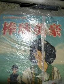 棒球英豪  (全四册)