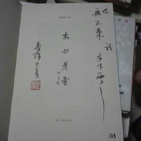 木心考索/蠹鱼文丛