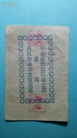 1955年 内蒙地方粮票(壹角) 平地泉行政区 (乌兰察布盟)粮食局 详图