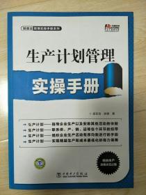 生产计划管理实操手册