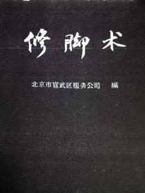 1961年绝版老资料,北京宣武服务公司根据著名修脚师安起、刘振英的技术经验整理《修脚术》