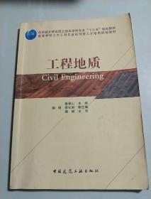 工程地质/高等学校土木工程专业应用型人才培养规划教材