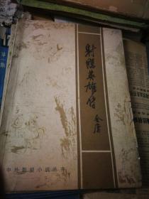 上世纪七八十年代  长江文艺出版社    25.5/18 超大本  金庸小说 《射雕英雄传》上下两册全