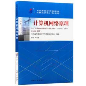 全新正版自考教材04741 4741计算机网络原理 2018版 李全龙 机械工业出版社