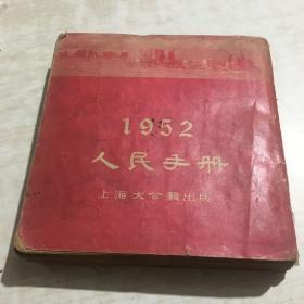 1952人民手册