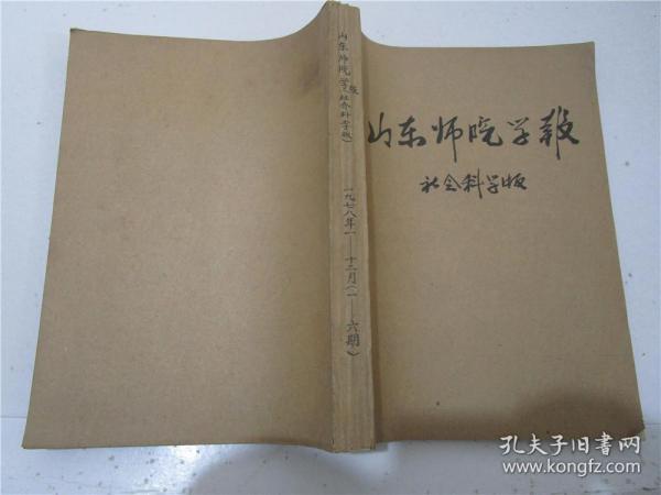 山東師范學報 社會科學版 1978年第1-6期合訂本