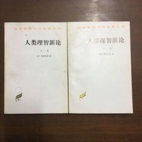 人类明智新论:全二册