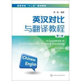 英汉对比与翻译教程(第二版) 胥瑾 化学工业出版社