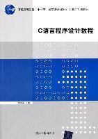 "C语言程序设计教程/普通高等教育""十一五""国家级规划教材·计算机系列教材"