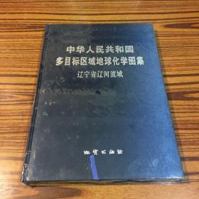 中华人民共和国多目标区域地球化学图集:辽宁省辽河流域