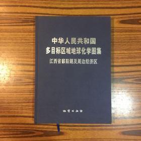 中华人民共和国多目标区域地球化学图集-——江西省鄱阳湖及周边经济区