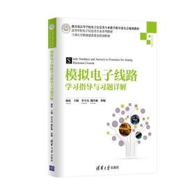 模拟电子线路学习指导与习题详解 杨凌 9787302409878 清华