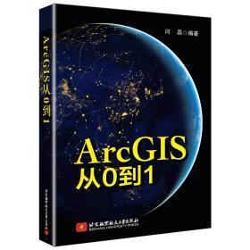 *ArcGIS从0到1