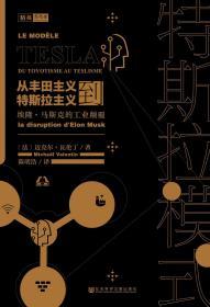 特斯拉模式:从丰田主义到特斯拉主义,埃隆 · 马斯克的工业颠覆