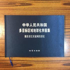 中华人民共和国多目标区域地球化学图集:湖北省江汉流域经济区