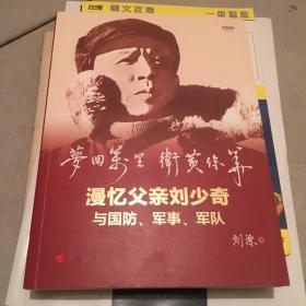 梦回里 卫黄保华——漫忆父亲刘少奇与国防、军事、军队( 刘源签名本)