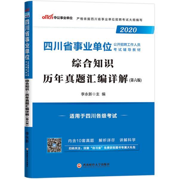 (2020)综合知识.历年真题汇编详解四川省事业单位公开招聘工作人员考试辅导教材
