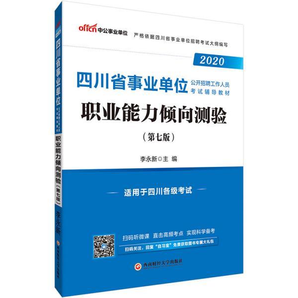 (2020)职业能力倾向测验(中公版)/四川省事业单位公开招聘工作人员考试辅导教材