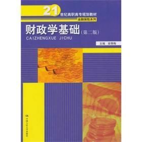 正版二手 财政学基础-(第二版) 安秀梅 中国人民大学出版社 9787300174624