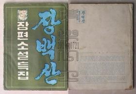 长白山-长篇小说专号2(朝鲜文)※㊆