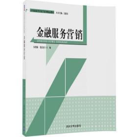 正版二手 金融服务营销 安贺新 清华大学出版社 9787302463511