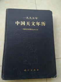 《一九九五年 中国天文年历》(书角有磨损)精装500册