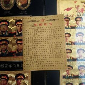 《功照千秋珍藏册》中华人民共和国七大伟人,十大元帅,十大大将,五十七位上将红木精品珍藏册